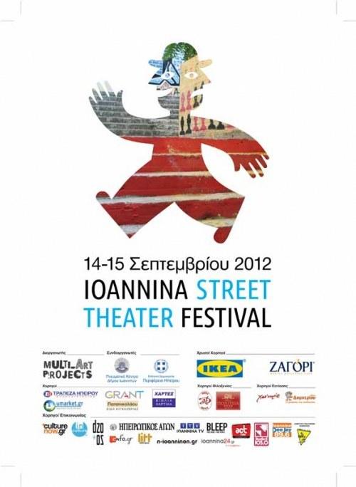 Ioannina Street Theater Festival